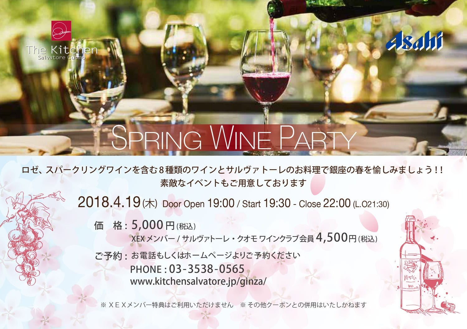 The Kitchen Salvatore Cuomo 銀座「SPRING WINE PARTY」